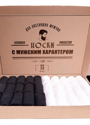 Носки мужские в кейсе, 30 пар. отличный подарок2 фото