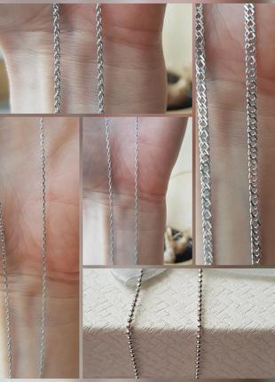 Серебряные цепочка