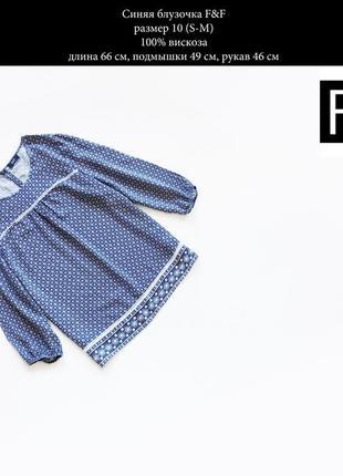 Синня вискозная блузочка f&f