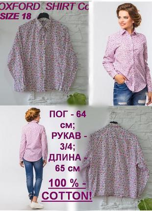 c8c848007709252 Женские рубашки в цветочный принт в Полтаве 2019 - купить по ...