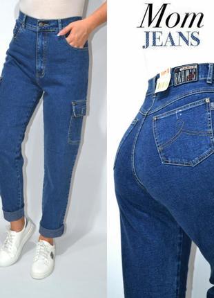 Джинсы карго момы высокая посадка mom jeans brams.