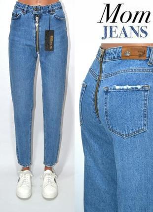 Джинсы момы со змейкой сзади высокая посадка мом mom fit jeans.