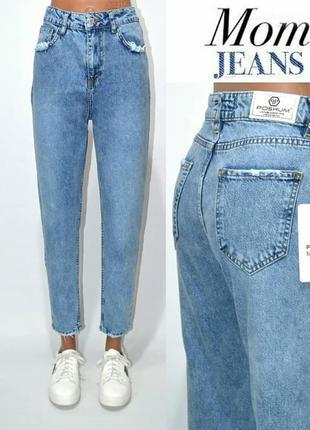 Джинсы мом высокая посадка момы  mom fit jeans.1 фото
