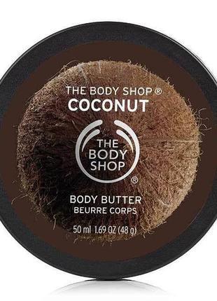 The body shop кокосовое питательное масло для тела, 50ml