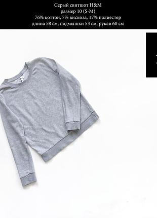 Серый свитшот h&m