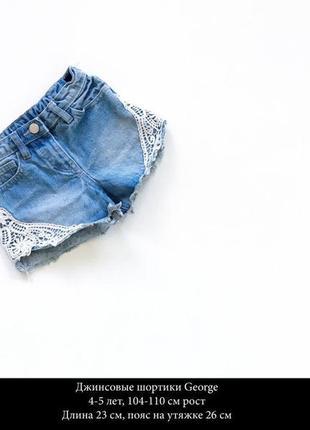 Симпатичные джинсовые шортики