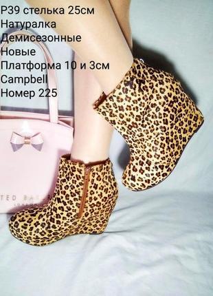 Ботинки на платформе леопардовые