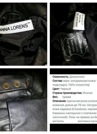 Куртка, натуральная кожа  anna lorens4