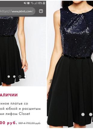 Платье с пайетками7