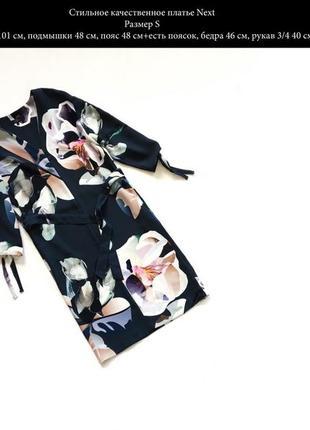 Вкрасивое стильное платье в цветочный принт1