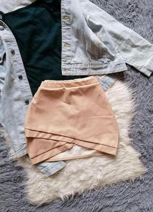 Нюдовая юбка под кожу1
