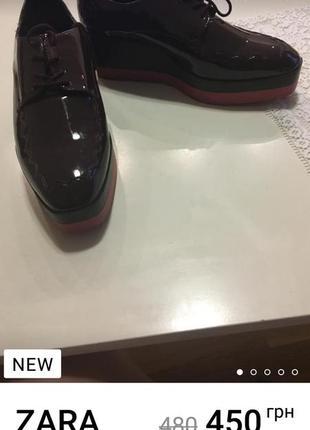 Туфли крутые  zara1