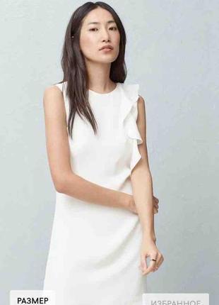 Белое платье с воланом mango