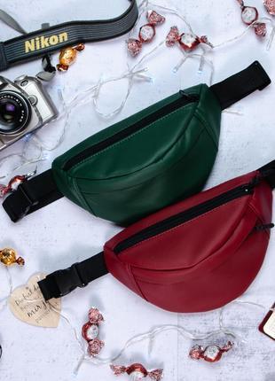 Скидка на комплект 20%! бордовая и зелёная поясные сумки (бананки) с кожзама