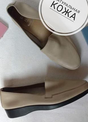"""Бежевые кожаные туфли на танкетке """"footglove"""""""