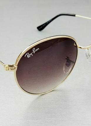 Ray ban очки унисекс солнцезащитные с градиентом