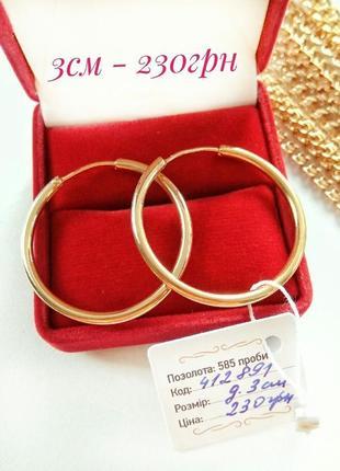 Позолоченные серьги-кольца д.3см, сережки-кольца, позолота