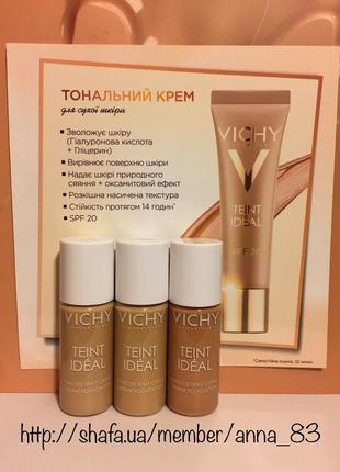 Увлажняющий тональный крем для сухой кожи  vichy teint ideal foundation spf 20 все тона