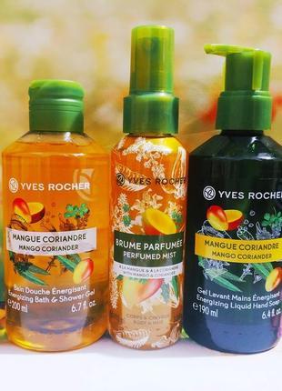 Великий розпродаж!набір манго-коріандр ів роше ив роше yves rocher