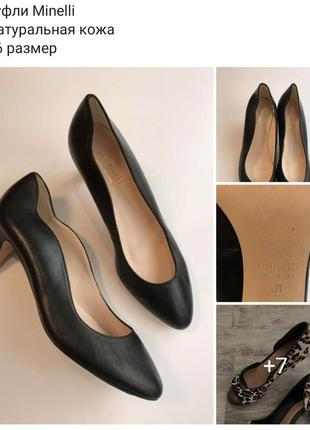 Туфли minelli натуральная кожа 36 размер