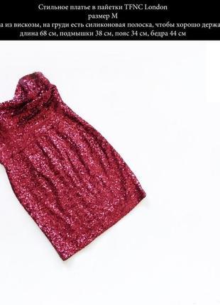 Cтильное платье в пайетки