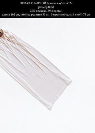 Вискозная нежная юбка