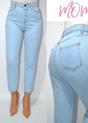 Джинсы момы бойфренды высокая посадка mom fit jeans.