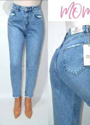 Джинсы мом супер высокая посадка момы mom fit jeans.