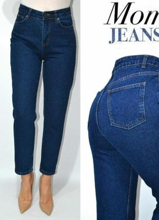 Джинсы  мом высокая посадка момы  mom fit jeans.