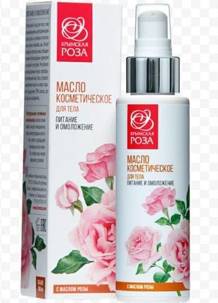 Крымская роза натуральное косметическое масло для тела питание и омоложение