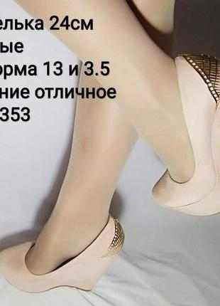 ❣️пудровые туфли на танкетке❣️