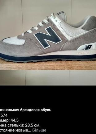 Кроссовки new balance размер 44.5🔥🔥🔥