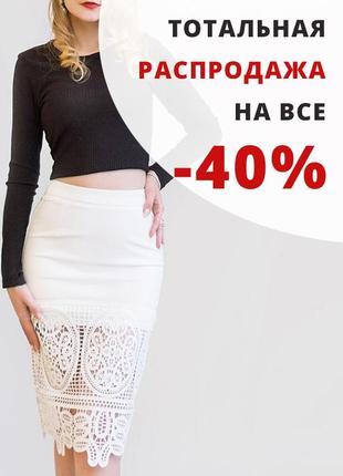 Тотальная распродажа! -40% на все! юбка-карандаш белого цвета с плотным кружевом размер xs