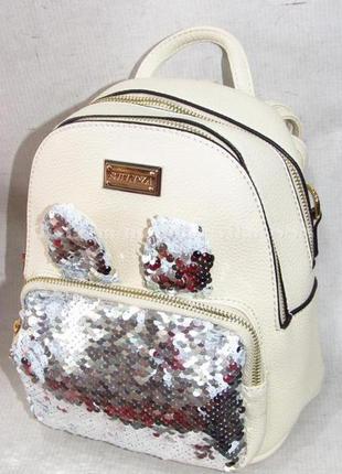 Рюкзак с ушками в паетках на два отделения 172 кремовый