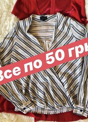 Стильная базовая рубашка/ блуза topshop. распродажа!
