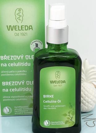 Березовое масло от целлюлита weleda birch cellulite oil