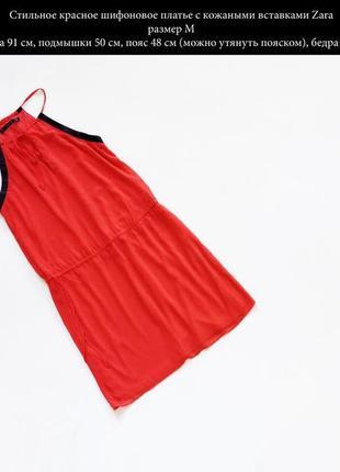 Стильное шифоновое платье с кодаными вставками