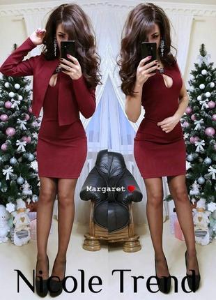 Костюм двойка: платье и жакет