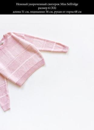 Нежный укороченный свитерок