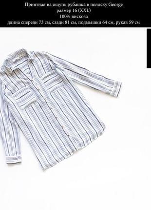 Вискозная приятная на ощупь рубашка в полоску