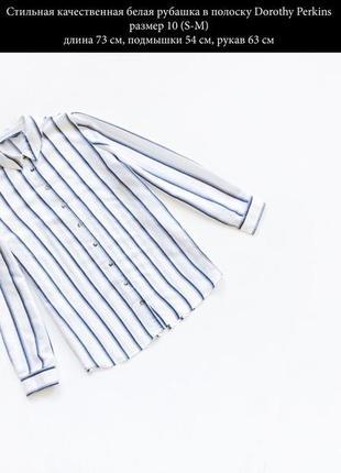 Стильная качественная белая рубашка в полоску