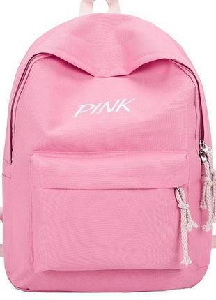 Рюкзак розовый однотонный с надписью вышивкой pink унисекс тканевый