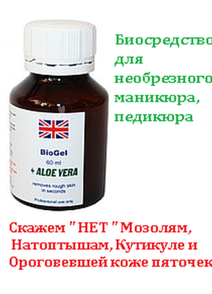 Фруктовая кислота средство для педикюра и биоманикюра биогель ремувер