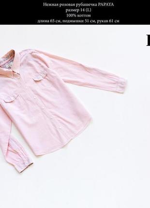 Нежная коттоновая розовая рубашка