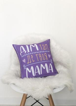 Подарок для мамы, декоративная подушка, подушка для мами