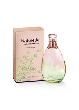 Naturelle osmanthus yves rocher 75ml туалетная вода натюрель натурель османтус ив роше
