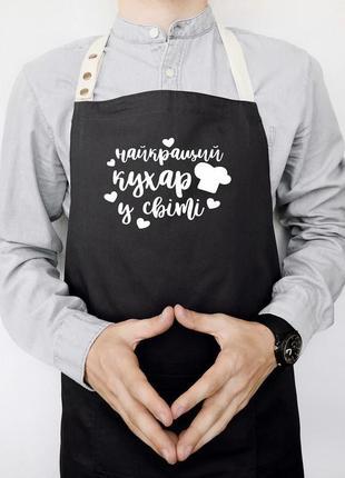 """Фартук из саржи """"найкращий кухар у світі"""" черный"""