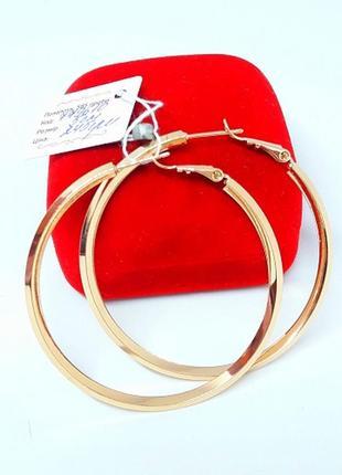 Серьги-кольца позолота позолоченные 5 см