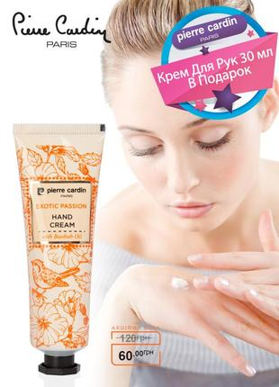 Pierre cardin hand cream 30 ml - exotic passion крем для рук