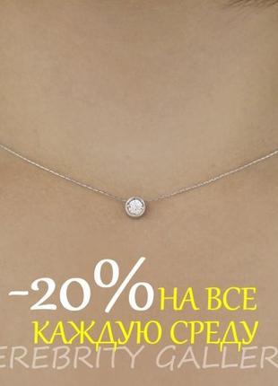 10% скидка - подписчикам! нежное колье серебряное цепочка размер 40. i 720035 rd w 40